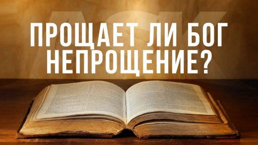 Прощает ли Бог непрощение?