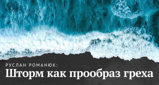 Руслан Романюк: Шторм как прообраз греха