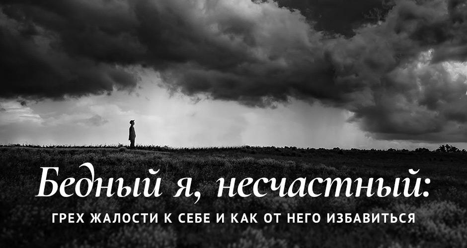 Бедный я, несчастный: грех жалости к себе и как от него избавиться
