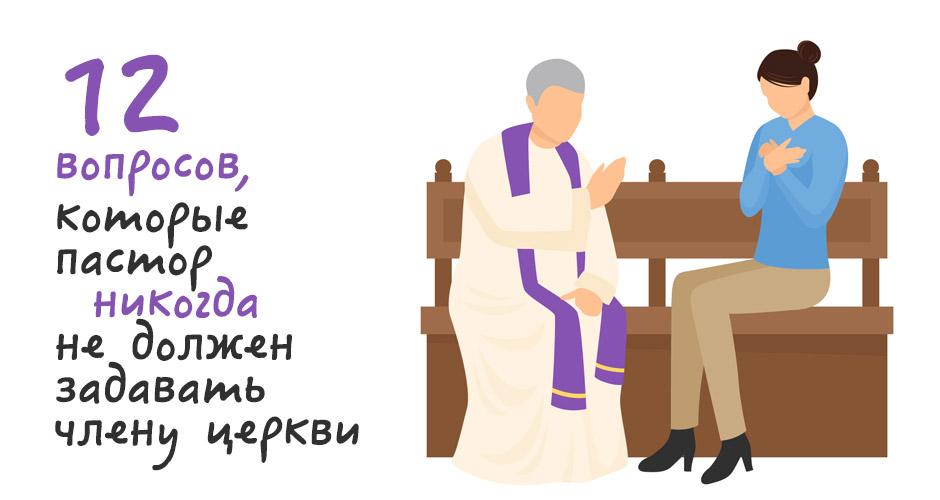12 вопросов, которые пастор никогда не должен задавать члену церкви