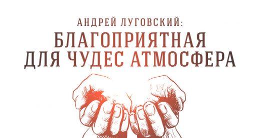 Андрей Луговский: благоприятная для чудес атмосфера
