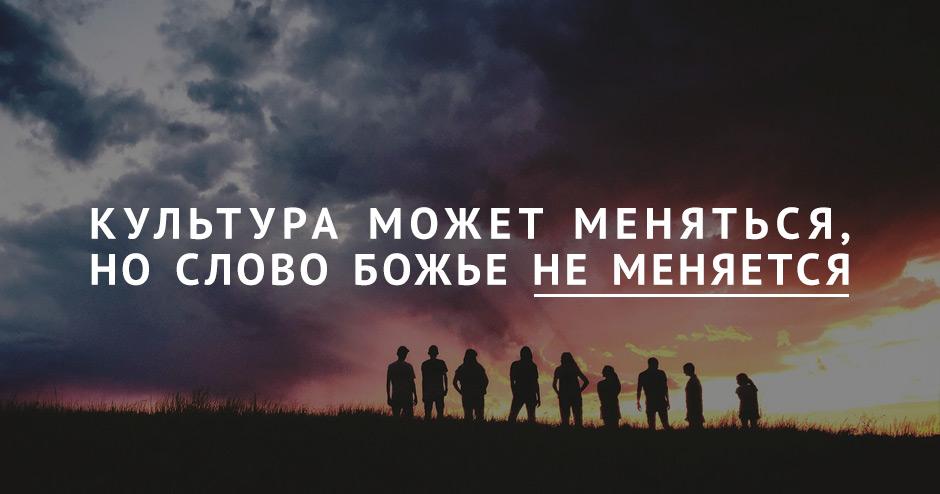 Культура может меняться, но Слово Божье не меняется