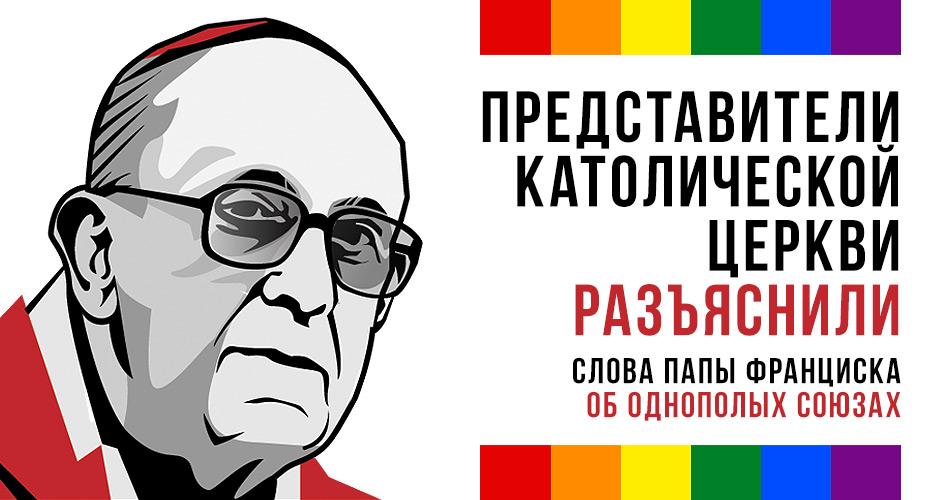 Представители католической церкви разъяснили слова Папы Франциска об однополых союзах