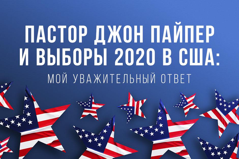 Пастор Джон Пайпер и выборы 2020 в США: мой уважительный ответ