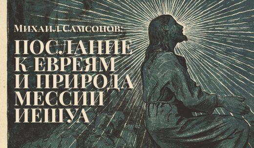Михаил Самсонов: Послание к Евреям и природа Мессии Иешуа