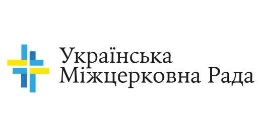Украинский Межцерковный Совет призывает к молитве за выборы в Украине