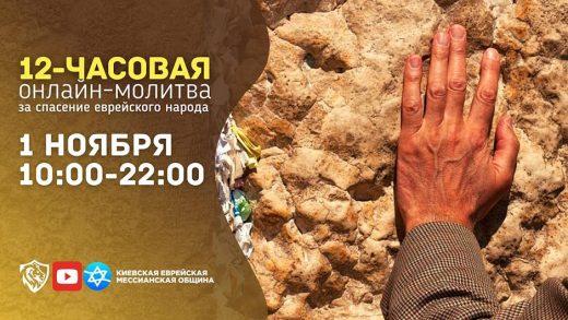 Более 1000 человек из 15 стран молились за спасение еврейского народа и Израиль в прямом эфире
