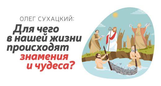 Олег Сухацкий: Для чего в нашей жизни происходят знамения и чудеса?