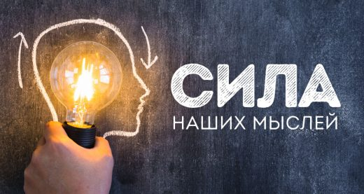 Сила наших мыслей