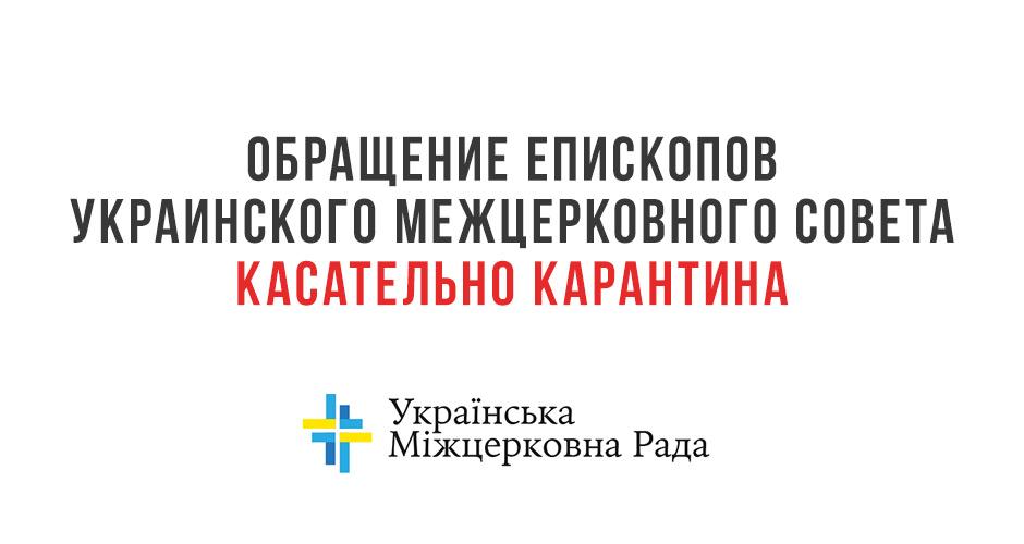 Обращение епископов Украинского Межцерковного Совета касательно карантина