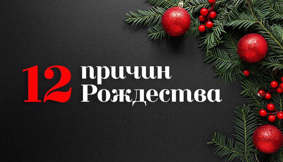 12 причин Рождества