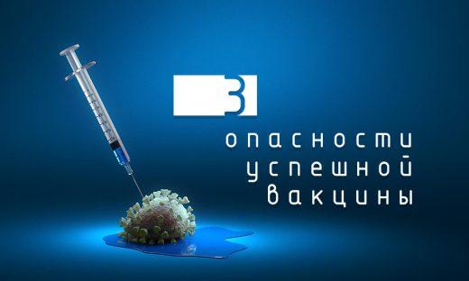 3 опасности успешной вакцины