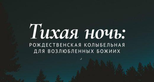 Тихая ночь: Рождественская колыбельная для возлюбленных Божиих