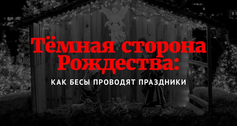 Тёмная сторона Рождества: как бесы проводят праздники