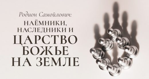 Родион Самойлович: наёмники, наследники и Царство Божье на земле
