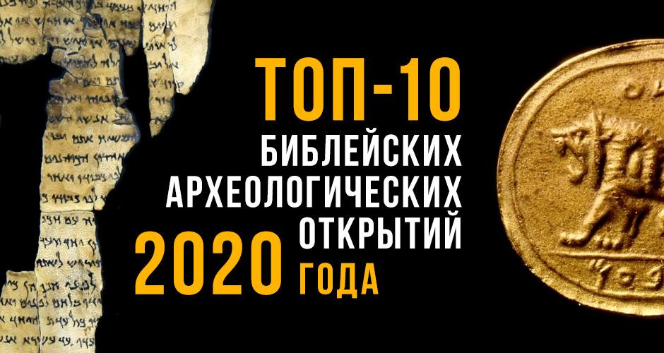 ТОП-10 библейских археологических открытий 2020 года