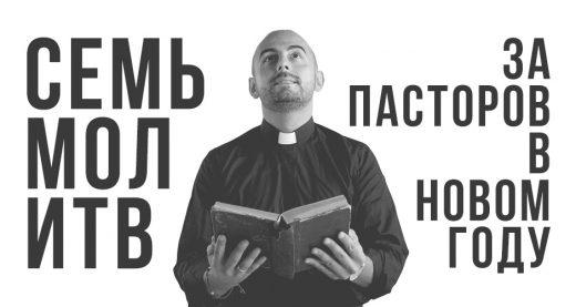 Семь молитв за пасторов в новом году
