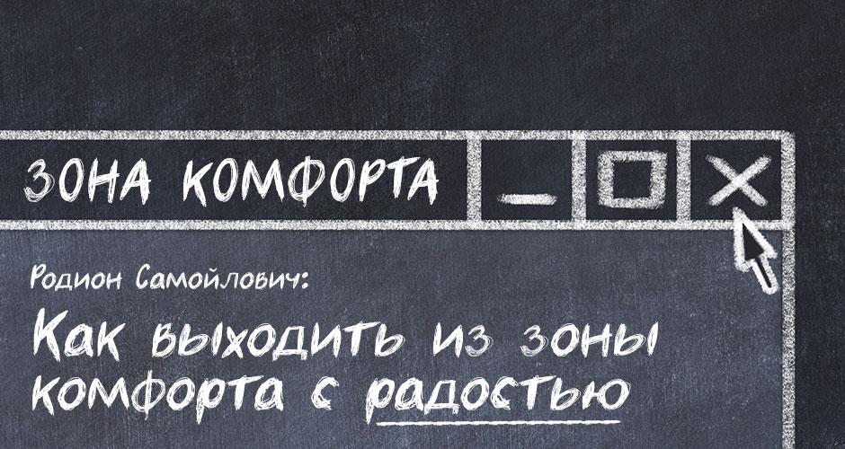Родион Самойлович: Как выходить из зоны комфорта с радостью