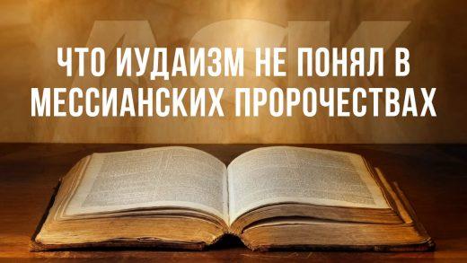 Что иудаизм не понял в мессианских пророчествах?