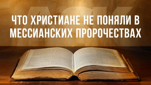 Что христиане не поняли в мессианских пророчествах?