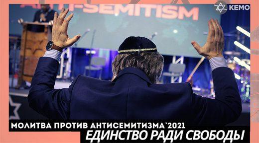 В Киеве состоялась Международная молитва против антисемитизма и нацизма. Фото