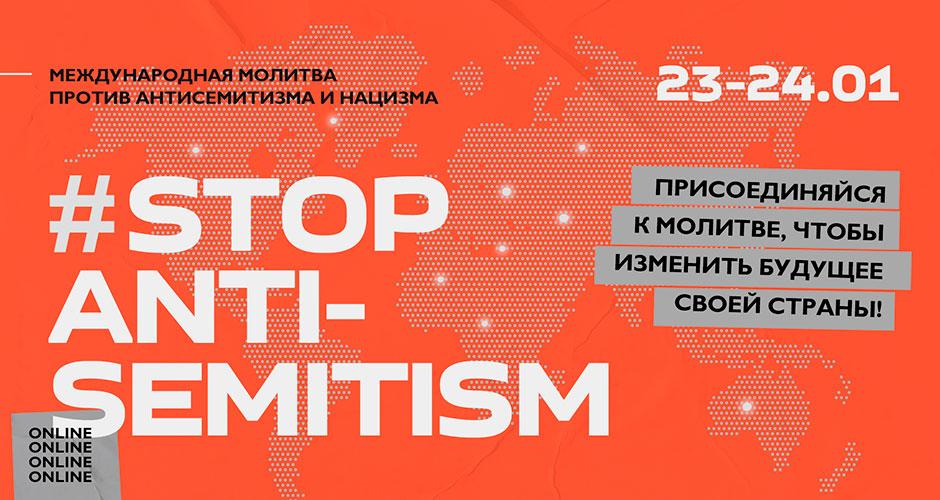 23-24 января 2021: Международная молитва против антисемитизма и нацизма