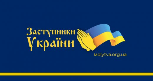 Епископы призывают христиан присоединиться к молитвенному движению «Защитники Украины»