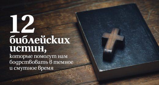 12 библейских истин, которые помогут нам бодрствовать в темное и смутное время