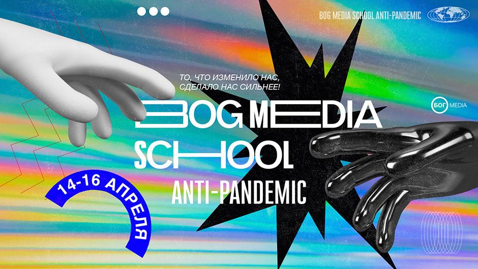 14-16 апреля — четвертая онлайн медиа-школа «Bog Media School»