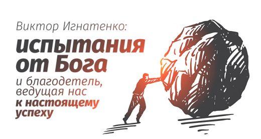 Виктор Игнатенко: испытания от Бога и благодетель, ведущая нас к настоящему успеху