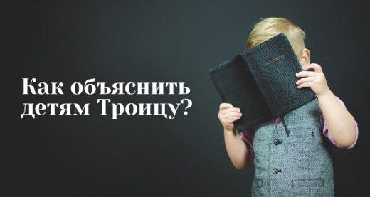 Как объяснить детям Троицу?