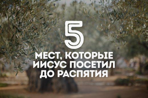 5 мест, которые Иисус посетил до распятия