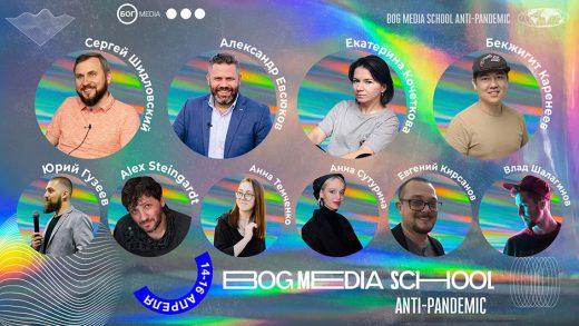 Спикеры «Bog Media School» поделились о том, что ожидает участников школы