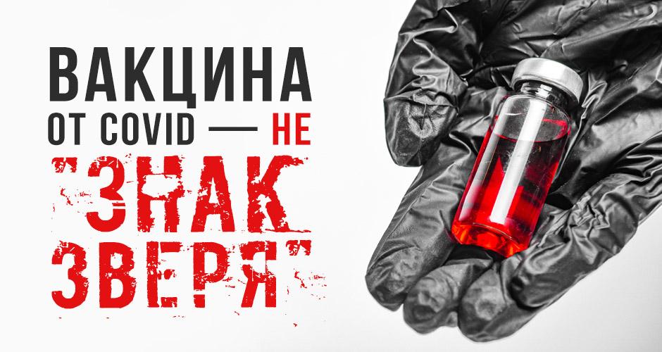 Вакцина от COVID — не «знак зверя»
