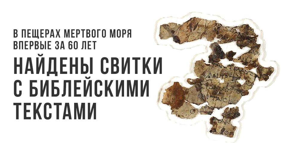В пещерах Мертвого моря впервые за 60 лет найдены свитки с библейскими текстами