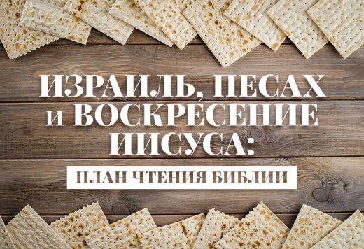 Израиль, Песах и воскресение Иисуса: план чтения Библии