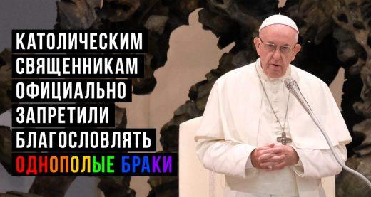Католическим священникам официально запретили благословлять однополые браки