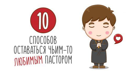 10 способов оставаться чьим-то любимым пастором