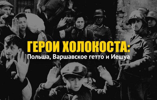 Герои Холокоста: Польша, Варшавское гетто и Иешуа