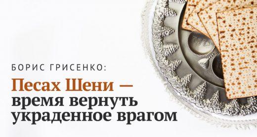 Борис Грисенко: Песах Шени — время вернуть украденное врагом