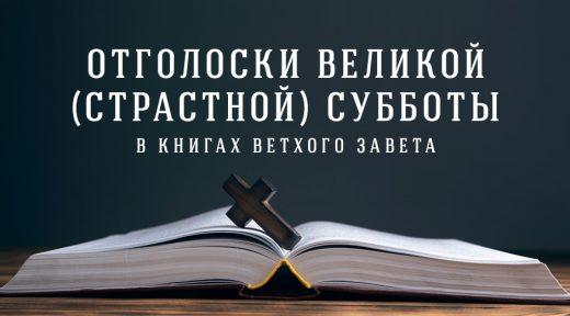 Отголоски Великой (Страстной) субботы в книгах Ветхого Завета