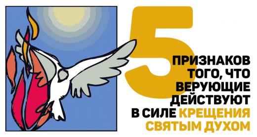 5 признаков того, что верующие действуют в силе крещения Святым Духом