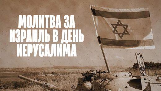 Молитва за Израиль в День Иерусалима