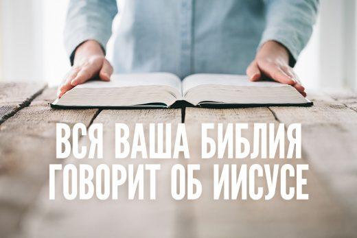 Вся ваша Библия говорит об Иисусе