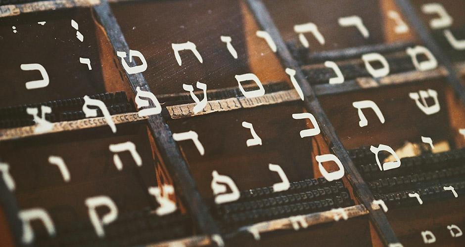 Чудо иврита и труд Элиэзера Бен-Йехуды