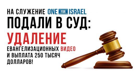 На служение One For Israel подали в суд: удаление евангелизационных видео и выплата 250 тысяч долларов!