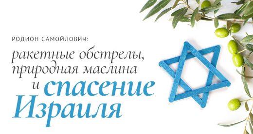 Родион Самойлович: ракетные обстрелы, природная маслина и спасение Израиля