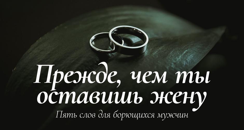Прежде, чем ты оставишь жену: Пять слов для борющихся мужчин
