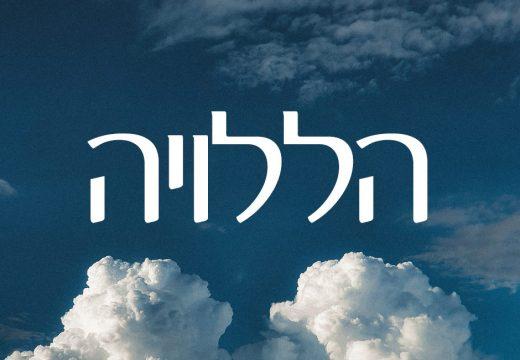 Аллилуйя! Важное пророческое место Писания