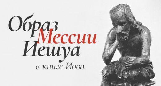 Образ Мессии Иешуа в книге Иова